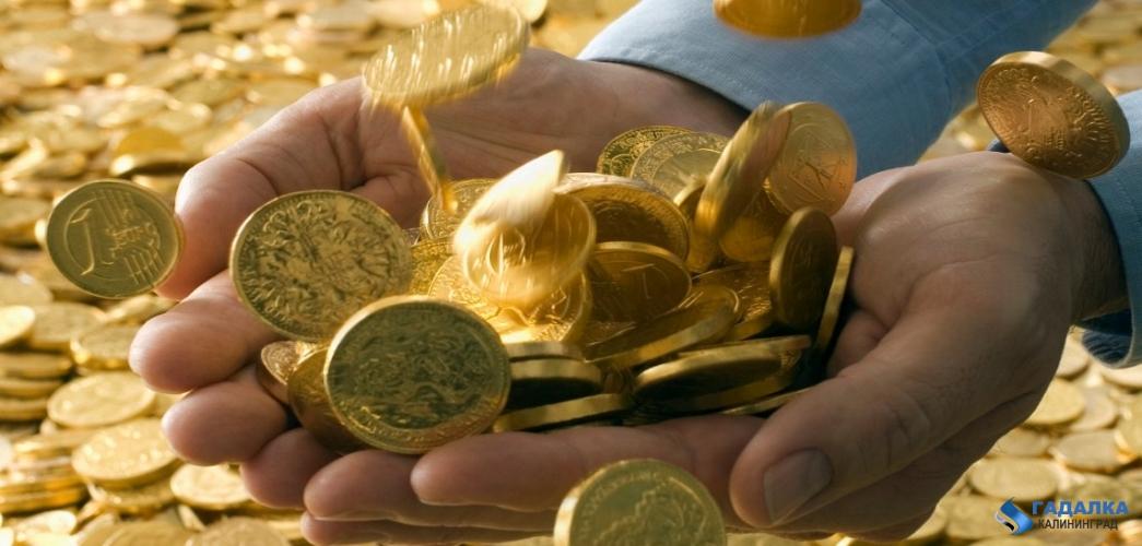 Заговор на деньги в Калининграде